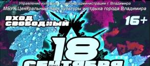 """Фестиваль кавер-групп """"Ритмы осени"""""""