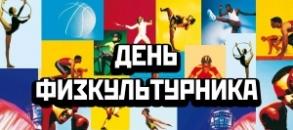8 августа в России отмечается День физкультурника.