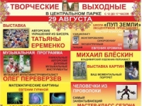 Закрытие сезона ТВОРЧЕСКИХ ВЫХОДНЫХ!