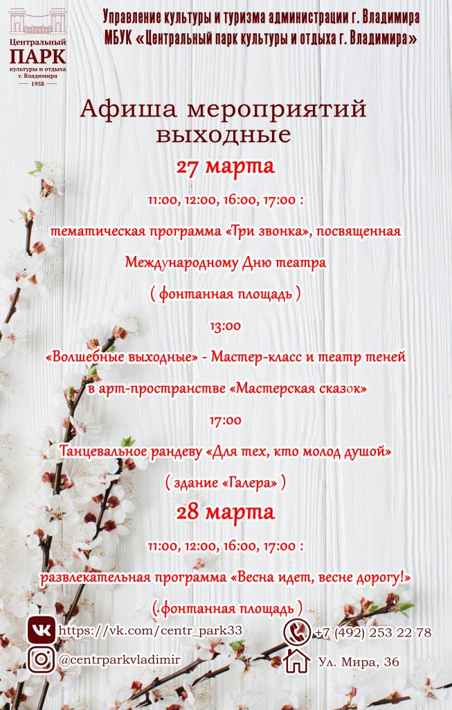 afisha_na_martvykhodnye
