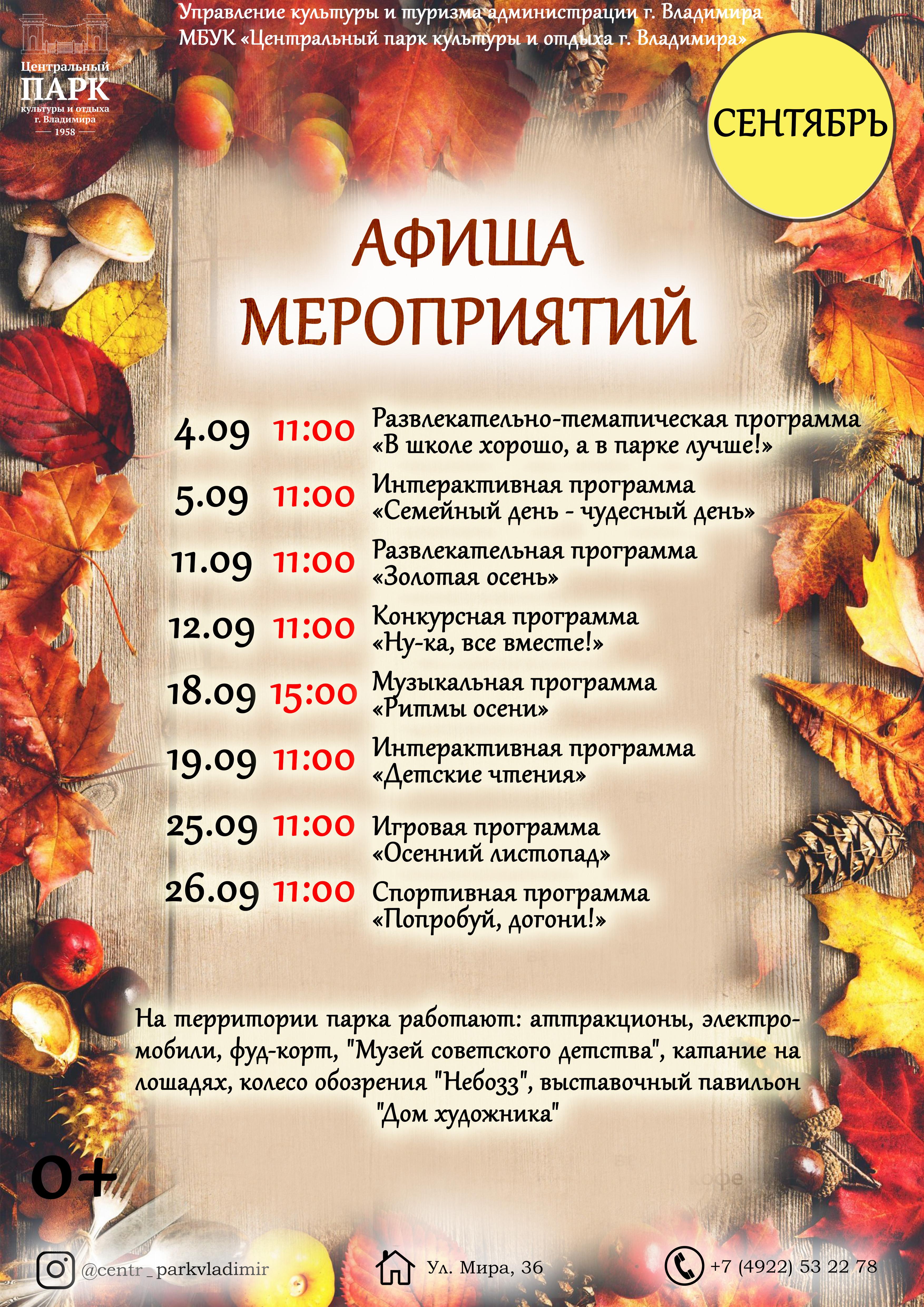 afisha_sentyabrr