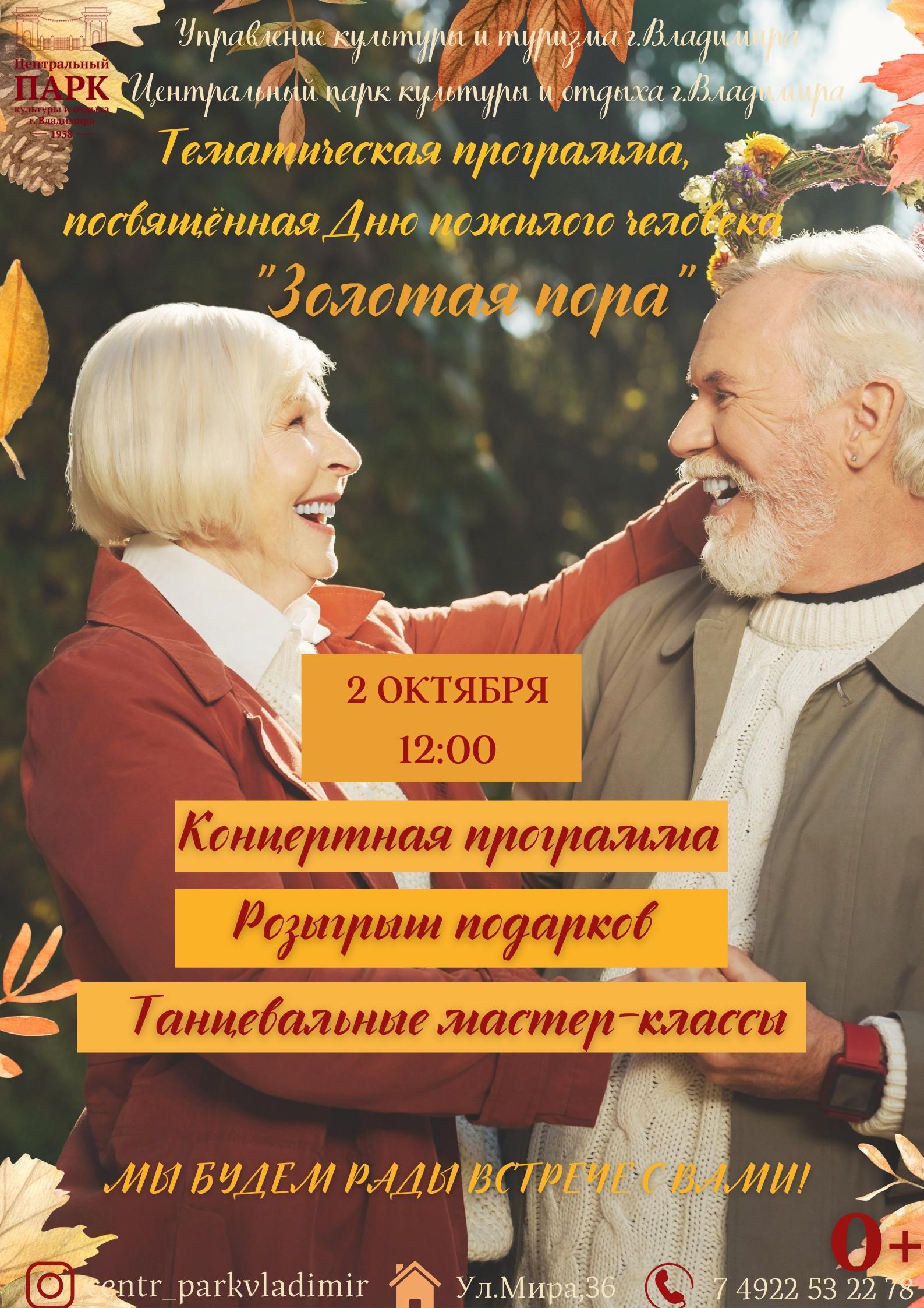 upravlenie_kultury_i_turizma_g_vladimira_tsentralny_park_kultury_i_otdykha_g_vladimira_5